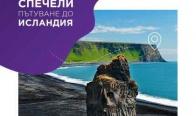 Игра Спечели пътуване до Исландия за двама