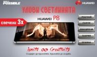 Игра Спечели 3 смартфона Huawei P8, bluetooth колонка или кубче на Рубик