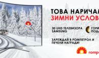 Игра Спечелете гориво и телевизори Samsung от Ромпетрол