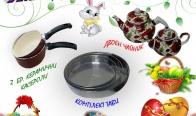 Игра Спечелете награда по избор - 2 бр. керамични касероли, двоен чайник или комплект тави