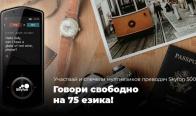 Игра Спечели Мултиезиков преводач Skyfon 5000 с 5 MP камера