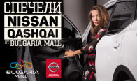 Игра Спечелете бял Nissan Qashqai
