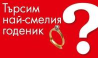 Игра Спечели годежен пръстен за любимата жена