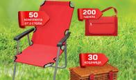 Игра Спечелете кошници за пикник, комплект столове и одеала за пикник от Роден край
