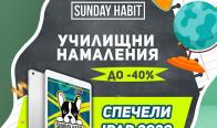 Игра Спечелете дигитален таблет iPad 2020 от Sunday Habit