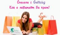 Игра Спечелете козметика от Gutto.bg