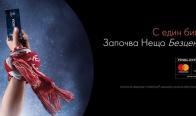 Игра Спечелете 3 пътувания до Киев, 100 кино билета и 1500 бутилки за вода