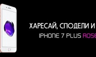 Игра СПЕЧЕЛИ - IPHONE 7 ROSE GOLD