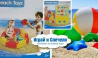 Игра Спечели комплект плажни играчки със замък и аксесоари