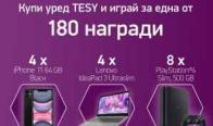 Игра Спечелете една от 180 награди от TESY