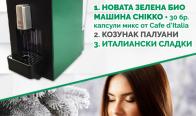 Игра Спечелете зелена био машина CHIKKO + 30 бр. капсули микс от Cafe d'Italia