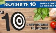 Игра Спечелете 10 ваучера по 100 лв. за пазаруване в МЕТРО