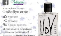 Игра Спечелете страхотен мъжки парфюм