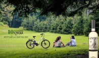 Игра Спечели велосипед Longwise или бутилка вино Cycle