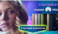 Игра Спечели смартфон Huawei P10