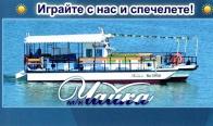 Игра Спечелете разходка с лодка из Варненския залив с Partyship-Chaika