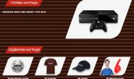 Игра Спечелете конзола Xbox One 500GB + FIFA 16 и още много награди