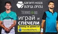 Игра Играй и спечели уикенд за двама от VsichkiOferti.bg