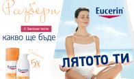 Игра Разбери какво ще бъде лятото ти и спечели страхотни награди от Eucerin