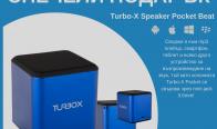 Игра Спечелете колонката Turbo-X Pocket Beat