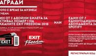 Игра Спечели двоен билет за музикалния фестивал Exit в Сърбия, едногодишен абонамент за музикалната платформа Spotify