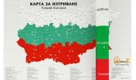 Игра Спечелете скреч карта на България