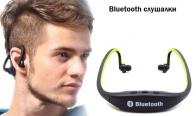 Игра Спечели чудесни Bluetooth слушалки с мини плеър