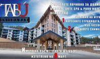 Игра Спечелете почивка за двама в ARTE SPA AND PARK HOTEL