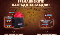 Игра Спечели специални награди за гладни от Snickers