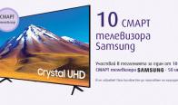 "Игра Спечелете 10 телевизора Samsung 50"", модел: UE50TU7092"