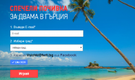 Игра Спечели почивка за двама в Гърция
