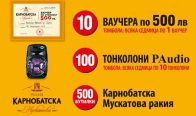Игра Спечели Ваучер за 500лв, Карнобатска Мускатова 0,7 л. или Тонколона PAudio