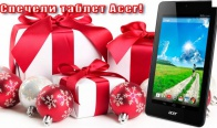 Игра Спечели таблет Acer и прекрасна поставка за дискове