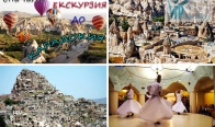 Игра Спечели 6-дневна екскурзия до Кападокия