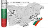 Игра Спечелете Скреч карта на България за изтриване, със 100 обекта