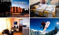 Игра Спечели 3-дневна ски почивка за четирима души в Пампорово