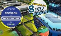 Игра Спечели 8 билета за ATP Finals в Лондон, 3 плажни кърпи на Tennis.bg