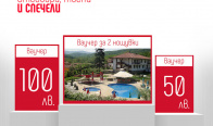 Игра Спечелете почивка в Трявна и ваучери по 100 и 50 лв от Balevski&Kirov