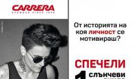 Игра Спечели очила от новата колекция на Carrera!