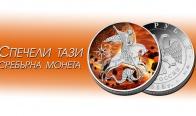 Игра Спечели тази сребърна монета, специално изсеченa за Гергьовден
