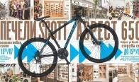 Игра Спечели велосипед Scott Aspect 650