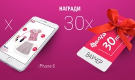 Игра Спечели iPhone 6 и 30 ваучера по 30лв