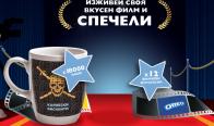Игра Спечели 18 000 страхотни чаши и 12 филмови фотосесии
