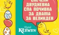 Игра Спечелете Двудневна Спа Оферта за Великден в Спа Хотел Кремен