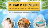 Игра Спечели екскурзия за 2-ма до Егейска Турция