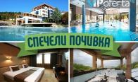 Игра Спечели почивка в Сандански - SPA Hotel Medite Sandanski