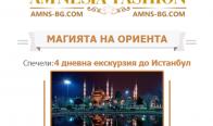 Игра Спечелете 4-дневна ескурзия за двама до Истанбул