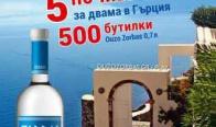 Игра Спечели почивка за двама в Гърция или бутилка #ZORBAS от 700 мл.