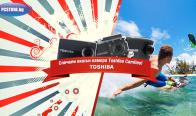 Игра Спечели екшън видеокамера Toshiba Camileo