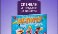 Игра Спечели детска настолна игра - Activity Junior